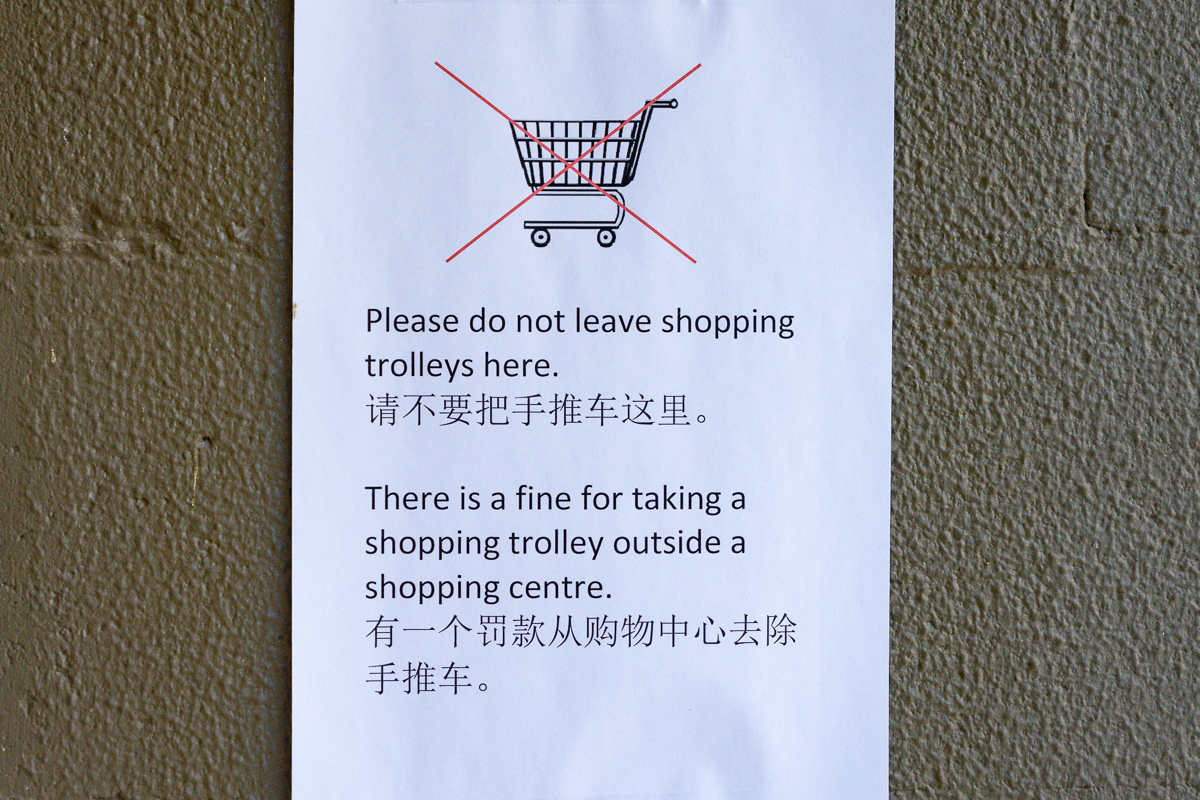 Trolley warning